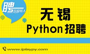无锡python程序员招聘
