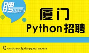 厦门python开发工程师招聘