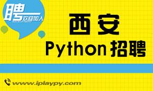 西安python开发工程师招聘