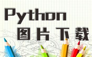 python下载图片