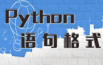 python语句格式
