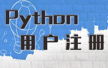 Python用户注册